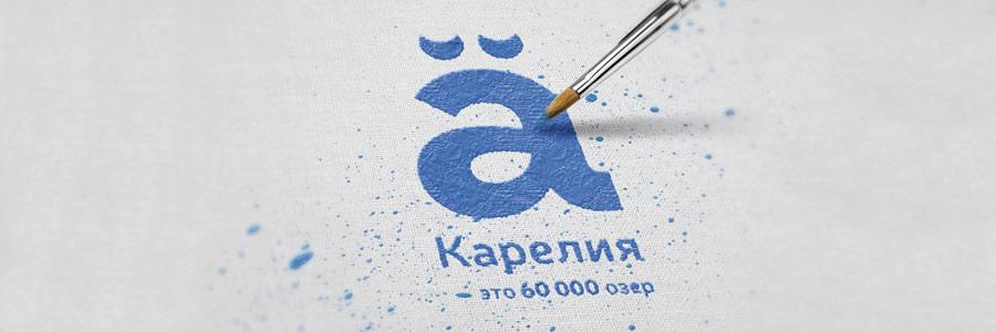 卡累利阿共和国(Karelia)发布国家形象LOGO标志