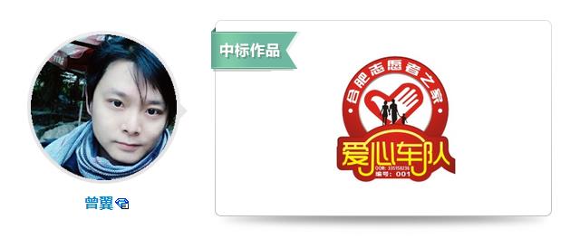 logo-aixinchedui