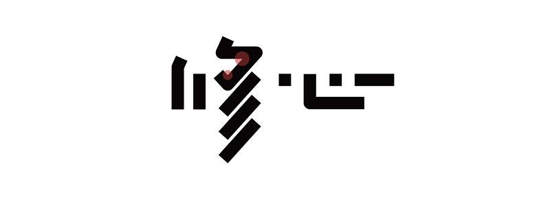 """将""""修""""字笔画转折处出现的内煎饺处理的圆滑一点,使之更流畅。"""