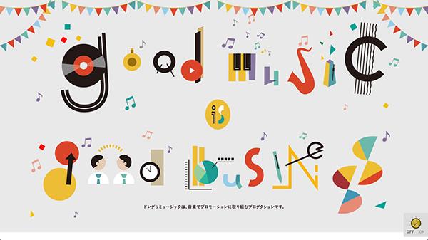 作为一家音乐创作公司,Donguri Music的网站可以说是不错的。毫无意外,这家公司有着一批古怪而有乐趣的粉丝。网站的介绍中使用了由彩色动态形状组成的漂亮Slogan。在与众不同的同时,其也传递出了乐观积极的能量。别的不说,将音乐融入文字Slogan这一创意着实不错。