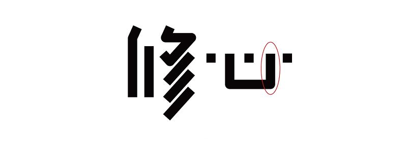 现在笔画看起来比原先紧凑一点,但是心字结构还可以继续简化,我们来尝试一下。