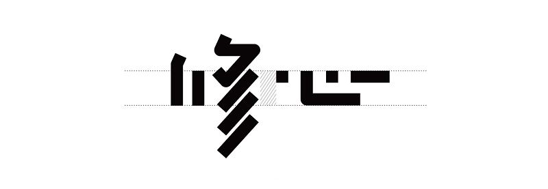 """我们调整一下字体重心和字间距,将""""修""""字的偏旁缩短,使之与""""心""""字底部在一条直线上,这样能在视觉上产生一种特别的美感。"""