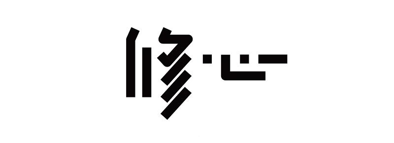 经过细节的调整,这个字就完成了,修心养性,让字体变得更简单,让心灵变得更单纯。