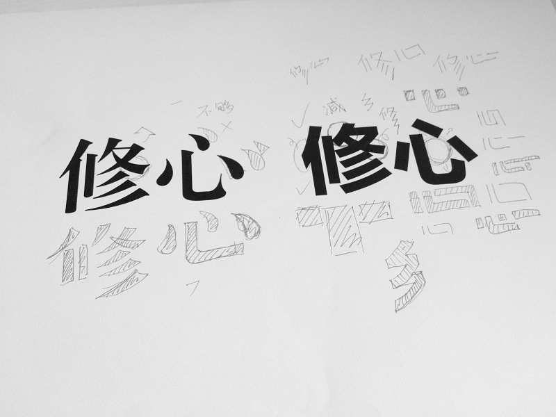 以少胜多的logo字体设计方法-123标志精选图片