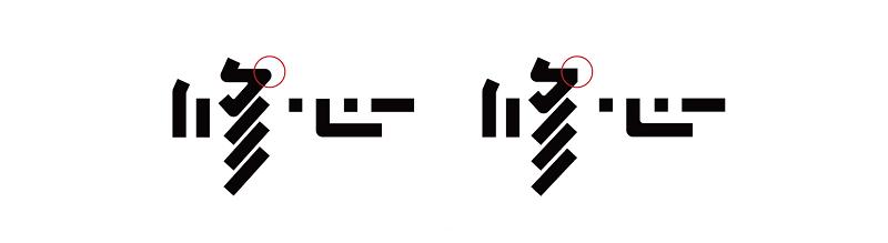 我们再对比一下转角处用直角好还是用圆角好,考虑到字体外围笔画以方形为主,所以我选择了右边的方案。