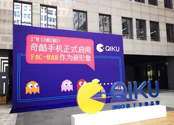 qiku-pac-man-logo-1