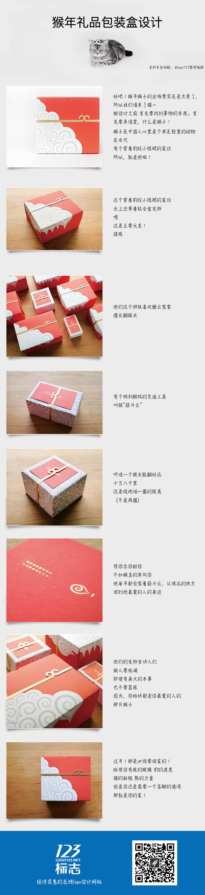 猴年礼品盒设计,谁说猴年一定要画猴?