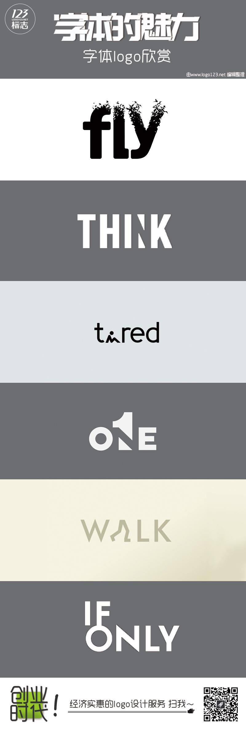 创意字体字母logo设计欣赏