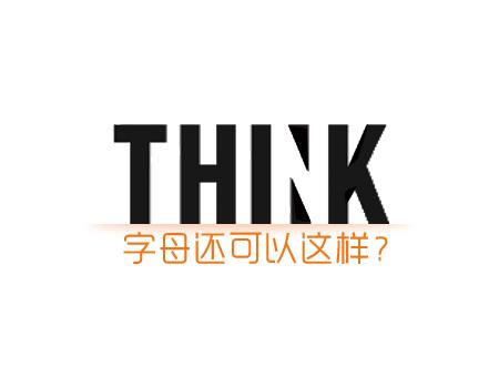 创意英文字母logo设计欣赏