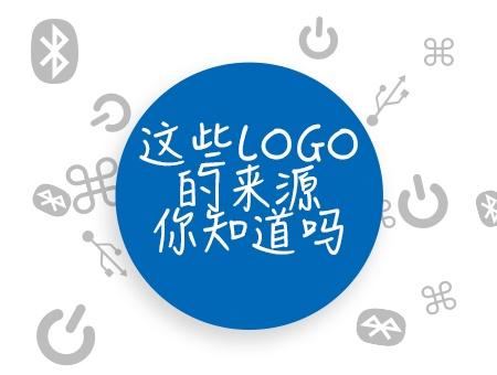 常用电脑LOGO知识信息图