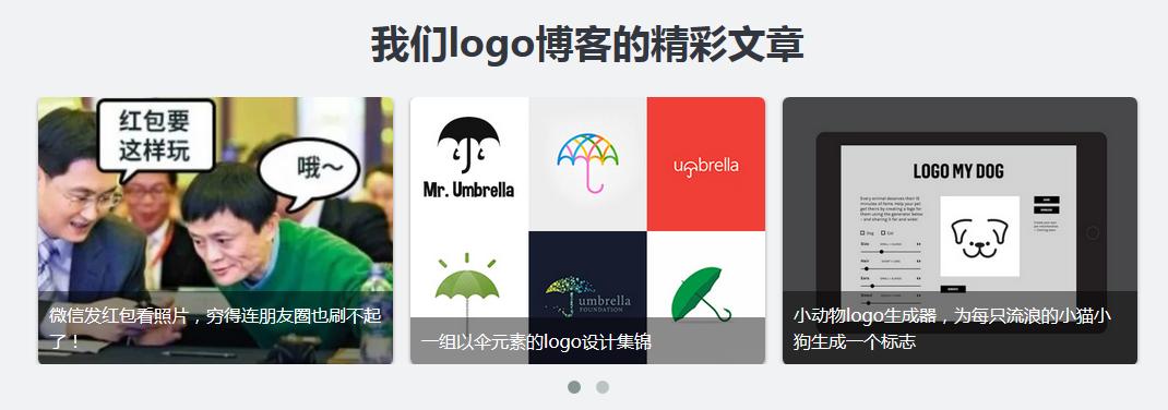logo设计博客文章