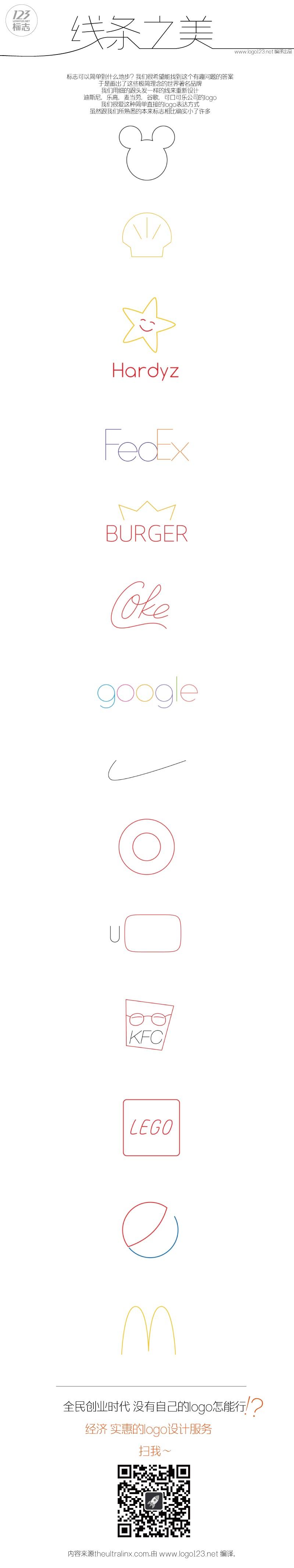 超级简单线条构建的著名logo欣赏