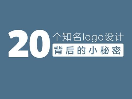 20款知名LOGO设计释义及背后的秘密-信息图