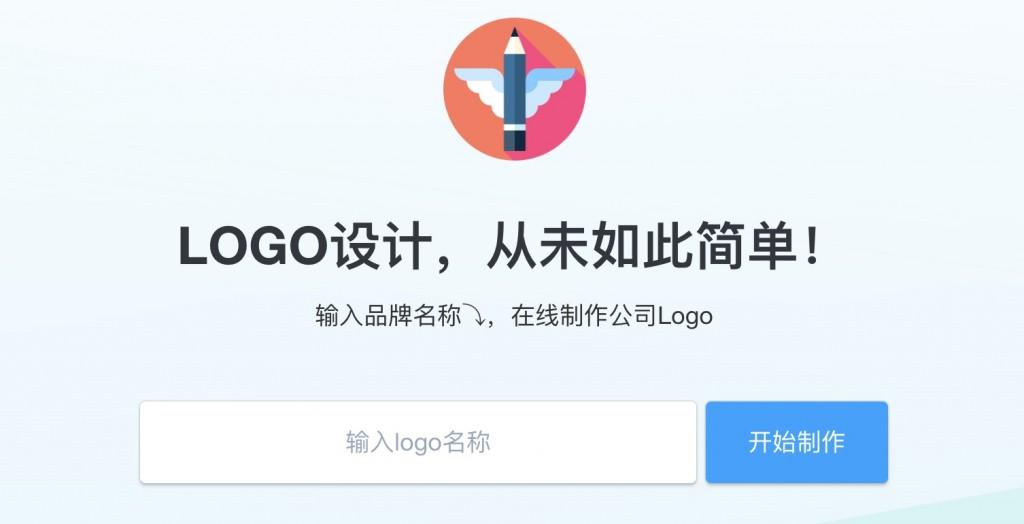 LOGO生成在线logo制作