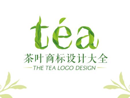 茶叶logo商标设计大全图片