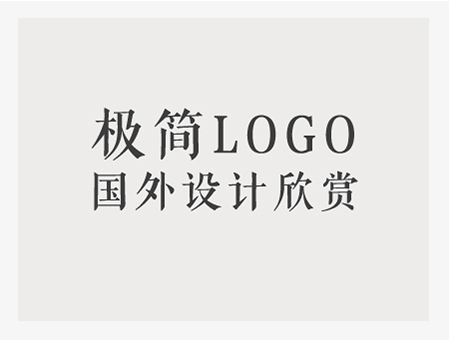 国外极简logo设计欣赏 – less is more!