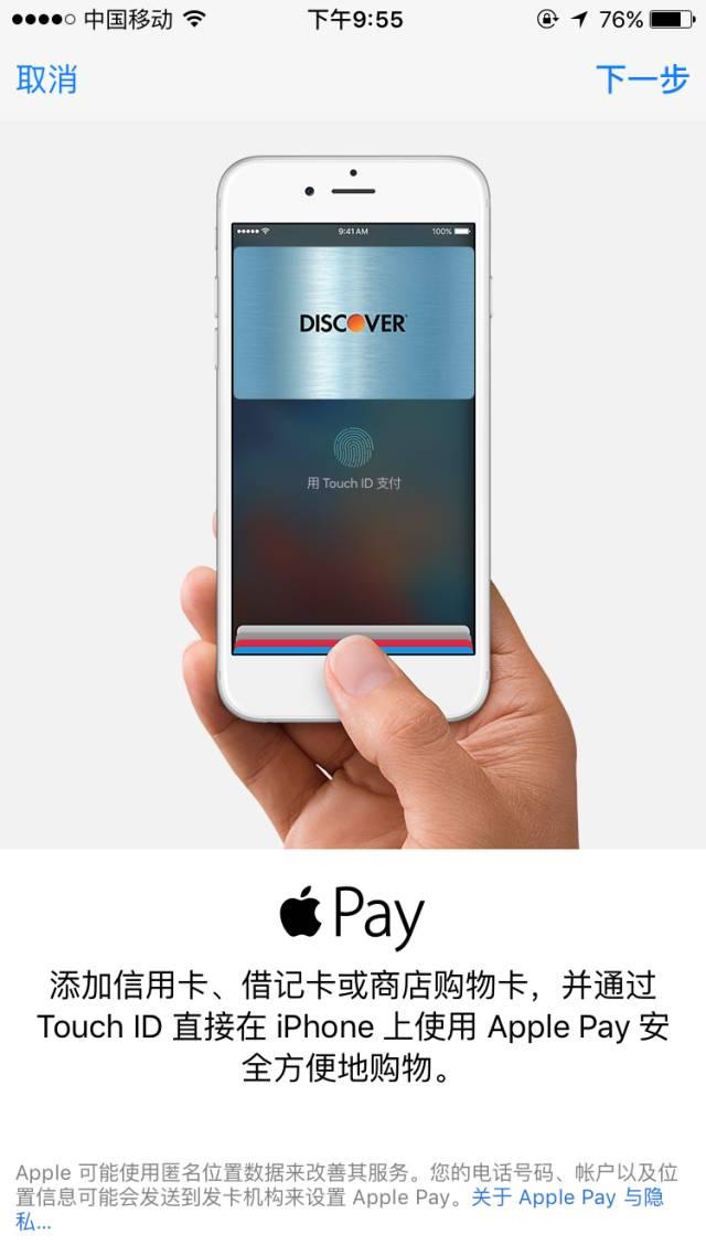 【视频】教你如何设置Apple pay,今天就能高逼格买买买了!