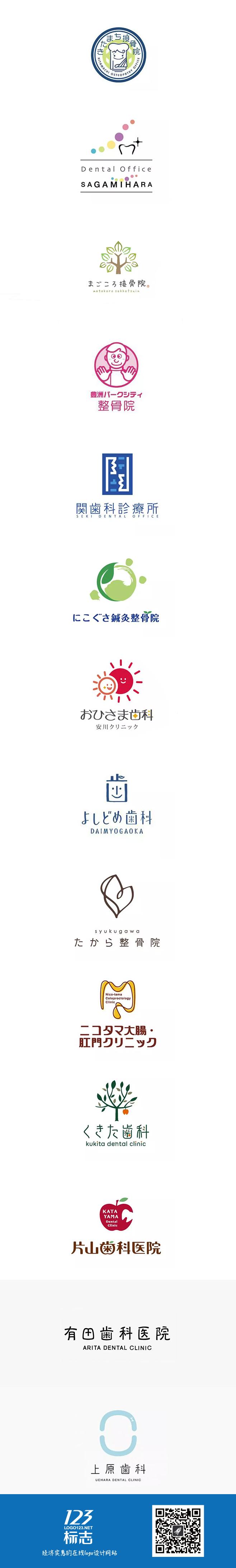 一组日系小清新风格医院元素logo设计集锦