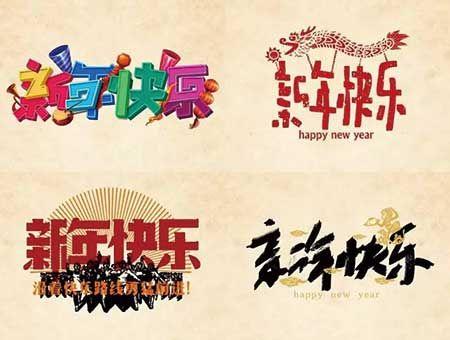 """用20个不同的字体logo设计祝你""""新年快乐!"""""""