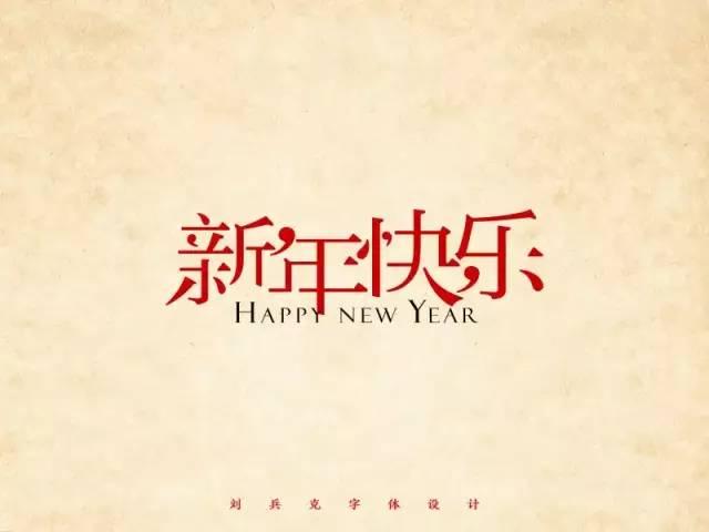 用20个不同的字体logo设计祝你新年快乐!