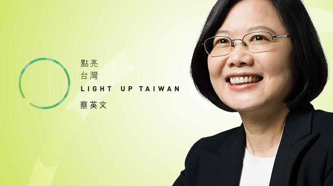 2016台湾竞选LOGO 大PK