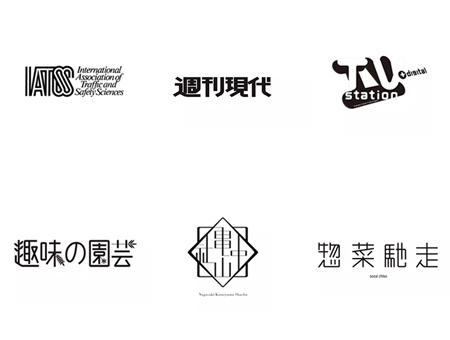 一组极致的日系字体logo设计集锦