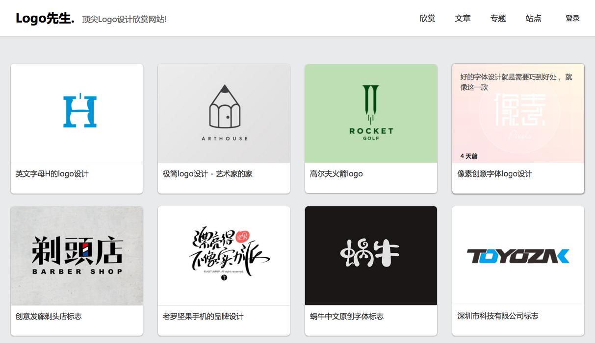 充满灵感的创意logo设计网站推荐11