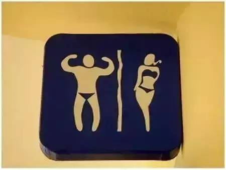 看过了这些标志,才能正确的上卫生间!