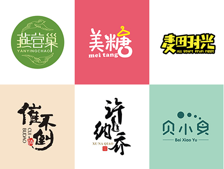 原创字体logo设计(399元套餐)案例欣赏