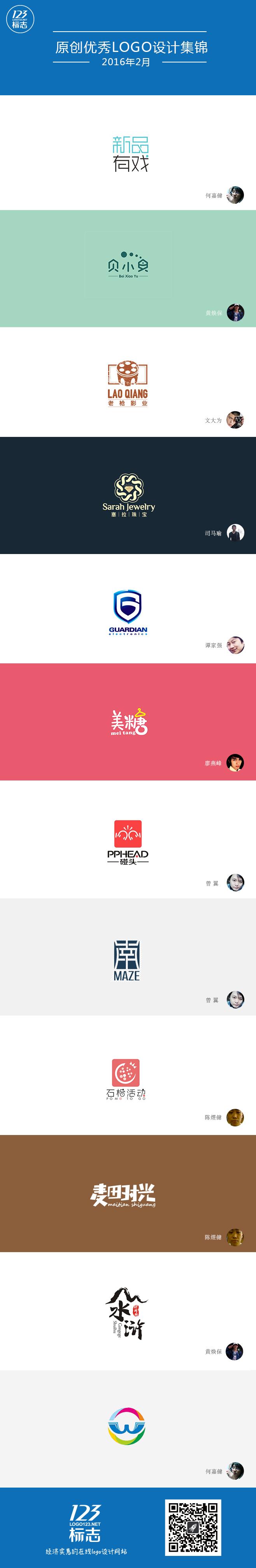 123标志原创优秀logo设计欣赏【2016年2月】
