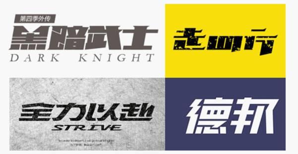 字体logo设计中,你不可不知道的设计小技巧