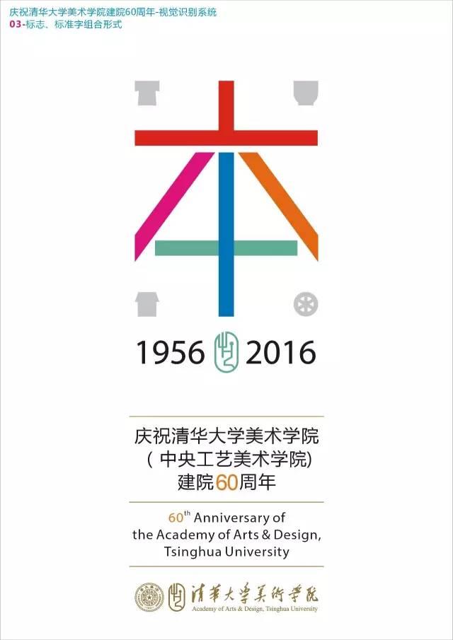 教育类logo设计欣赏—清华美院美术院建院60周年纪念标志设计