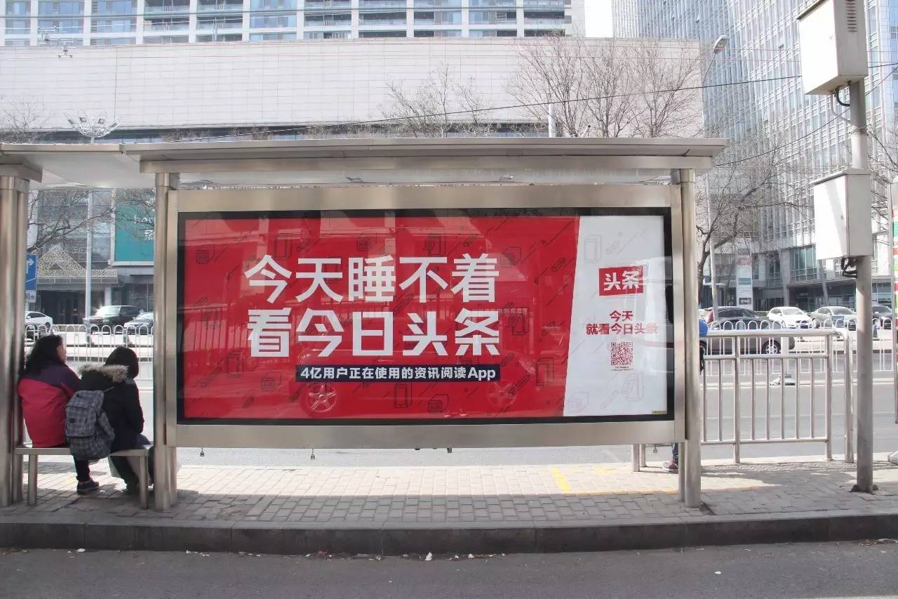 """看甲方如何做广告 — 今日头条的""""今天体""""的品牌营销"""