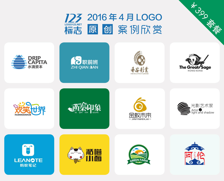 123标志原创优秀logo设计欣赏【2016年4月】5