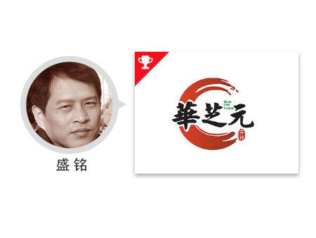 """""""华芝元""""石磨香调味食品logo设计—食品logo案例分享"""