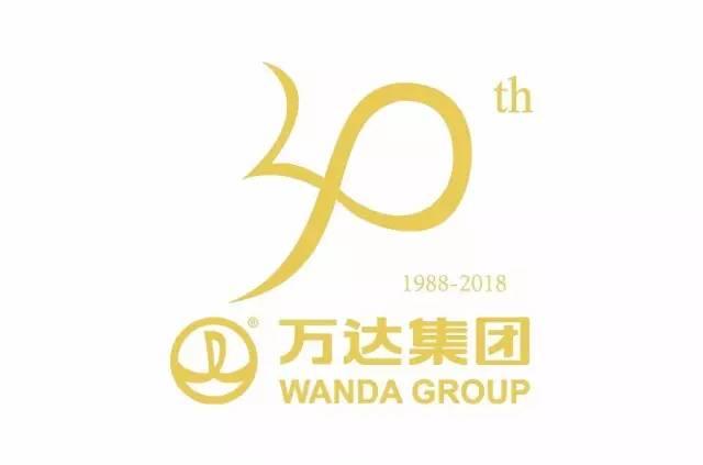 万达30周年纪念logo设计大赛部分作品展示