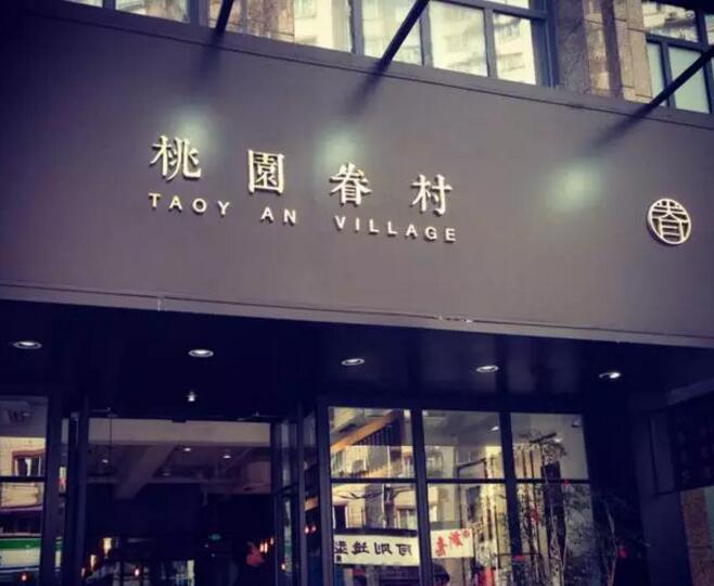 仅仅靠卖豆浆油条也能创立如此小清新的餐饮品牌?! (1)