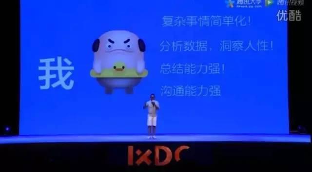 百度在IXDC大会上仅仅靠PPT又被推到了风口浪尖