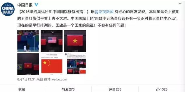 奥运会的中国国旗设计竟然是山寨的?!10