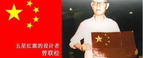 奥运会的中国国旗设计竟然是山寨的?!8