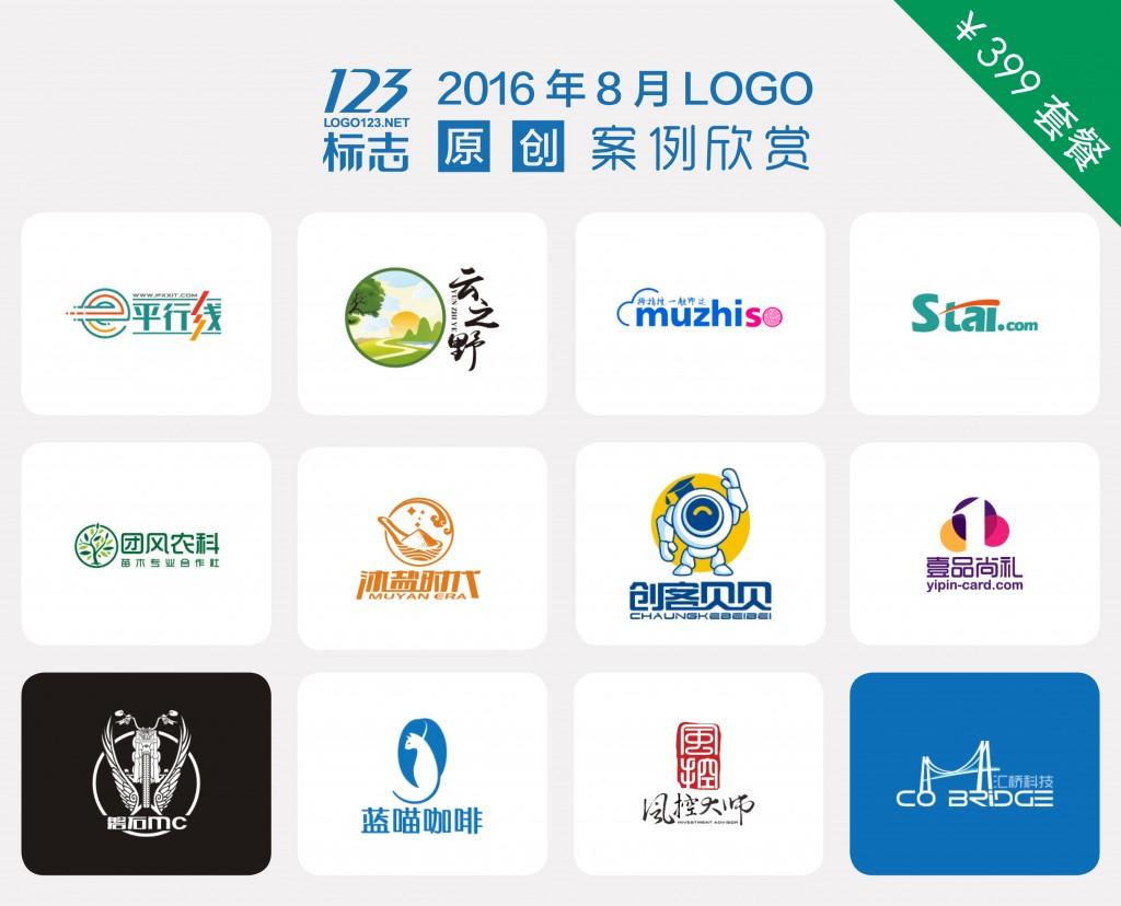123标志原创优秀logo设计欣赏【2016年8月】