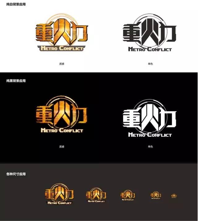大神教你如何设计出一款优秀的手游logo