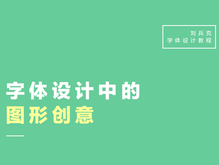 干货分享:刘兵克的字体设计中的图形创意