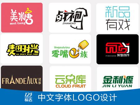 123标志纯中文字体logo设计案例欣赏和分析