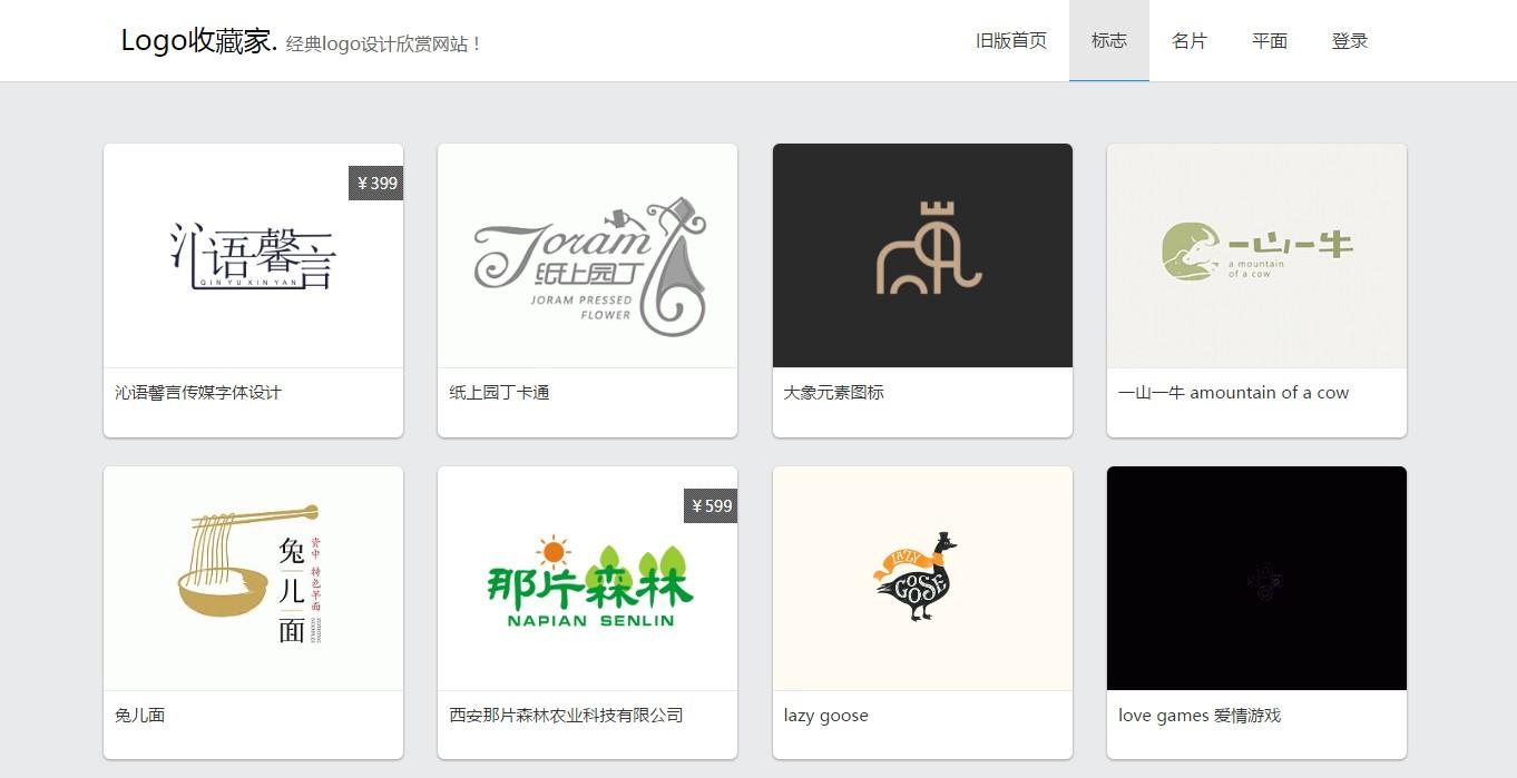 logo收藏家标志设计
