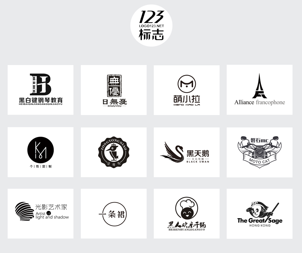 123标志网原创黑白单色logo设计