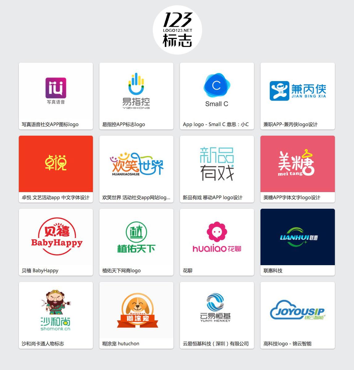 123标志网原创app应用图标logo设计