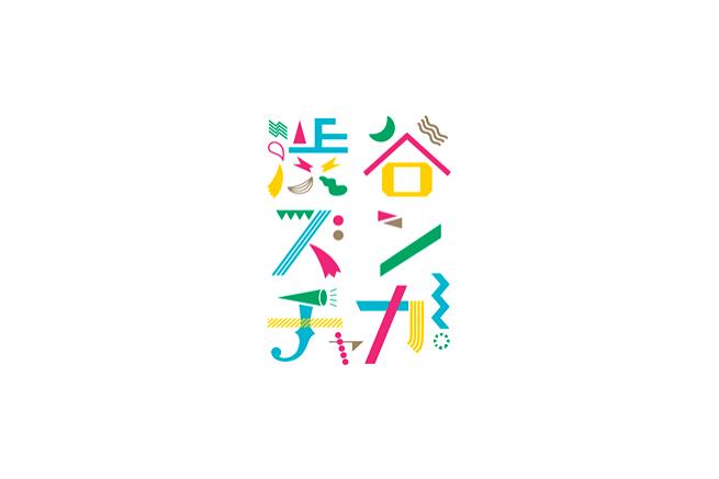 日本文字logo设计——与汉字最为相近的字体设计