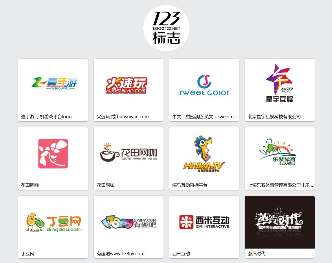 123标志网原创游戏logo设计