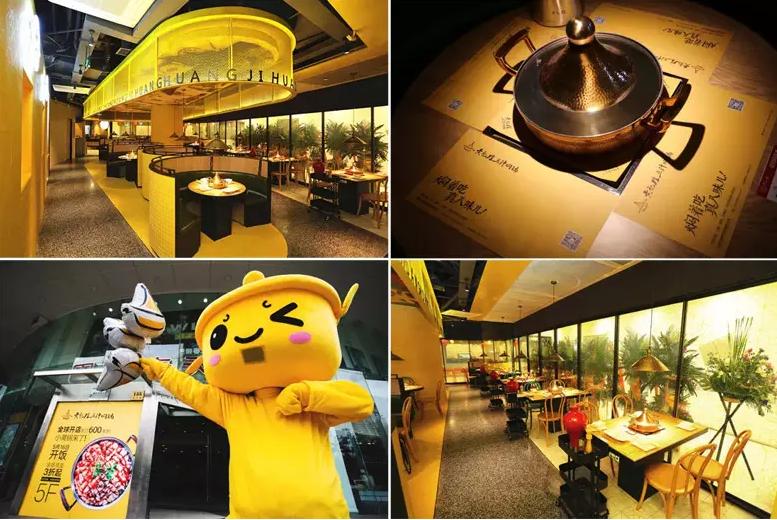 黄记煌推出全新餐饮logo:显得更加年轻时尚了!